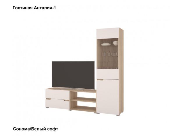 """Стенка """"Анталия-1"""""""