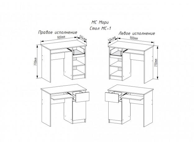 Компьютерный стол Мори МС-1