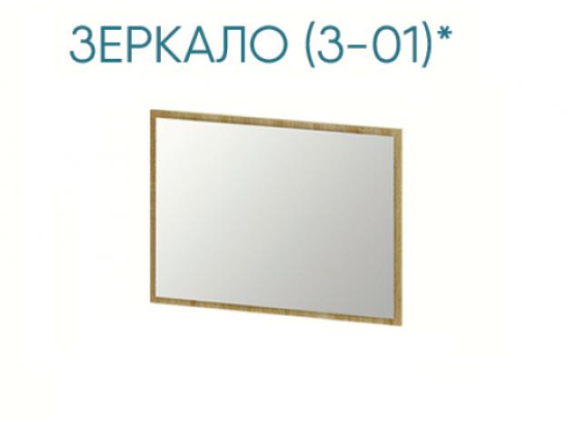 Модуль 4 «Маркиза» Зеркало З-01