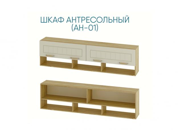 Модуль 8 «Маркиза» Шкаф антресольный АН-01