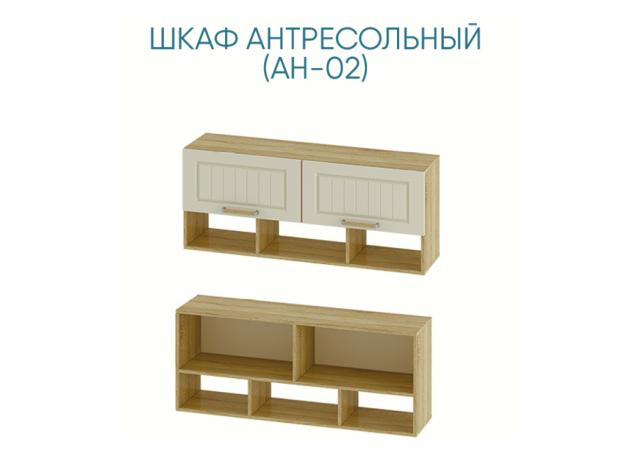 Модуль 9 «Маркиза» Шкаф антресольный АН-02
