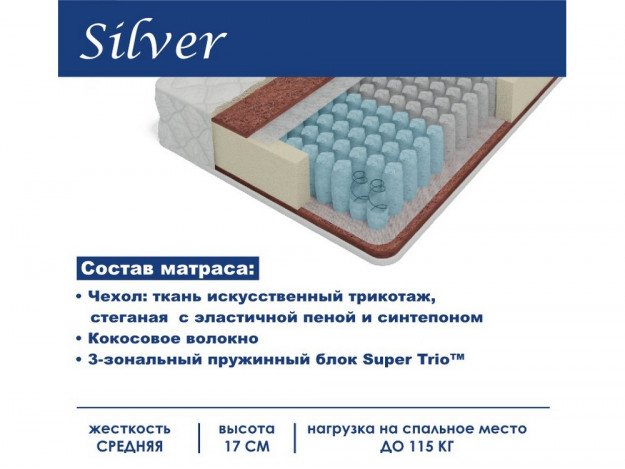 """Матрас """"Silver"""""""