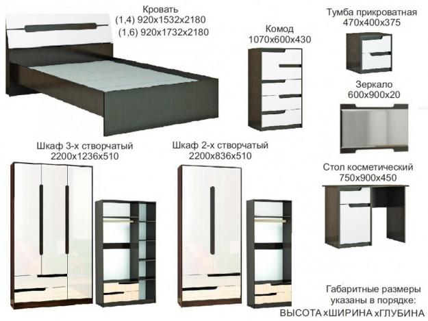 "Кровать ""Гавана""(1.4/1.6м)"