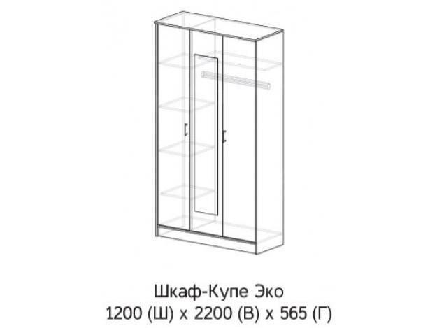 """Шкаф-купе """"Эко""""(1.2м)"""