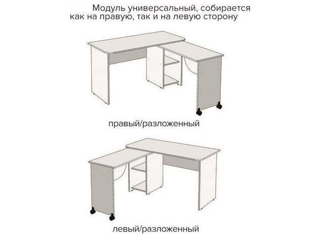 """Стол поворотный письменный """"Трио ПС-03"""""""