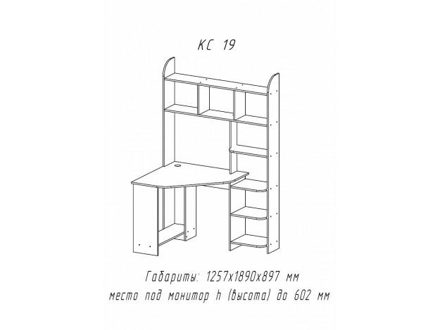 Стол компьютерный КС-19