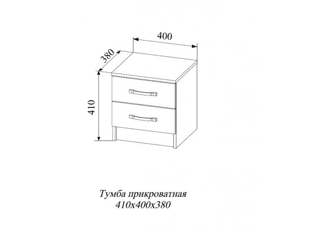 """Тумба прикроватная """"Софи""""(СТБ 400.1)"""