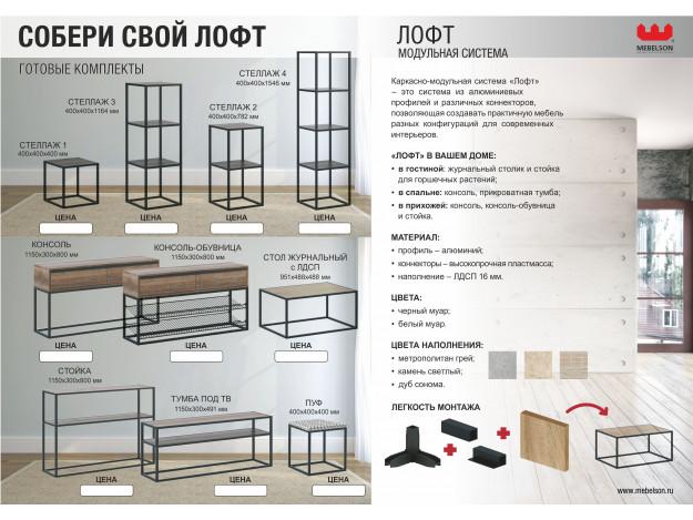 """Стол журнальный """"Стиль-1 Лофт"""""""
